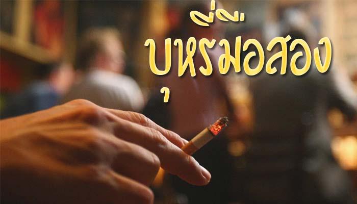 บุหรี่มือสอง
